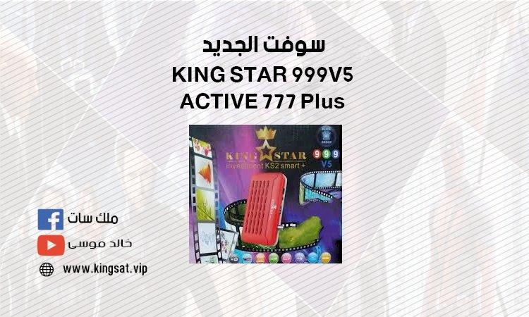 سوفت وير KING STAR 999V5 - ACTIVE 777 Plus