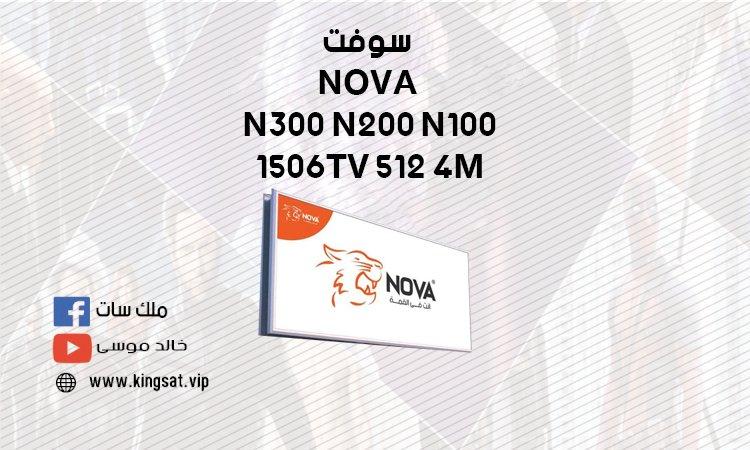 سوفت 1506TV 4M N300 N200 N100 NOVA