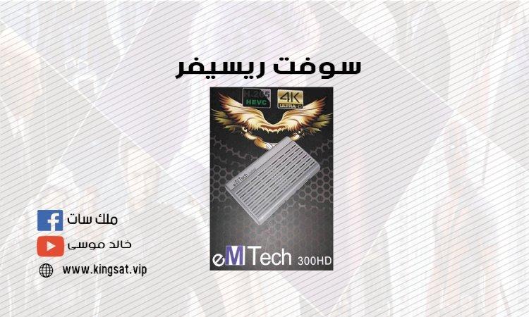 سوفت وير لرسيفر EMTech300HD
