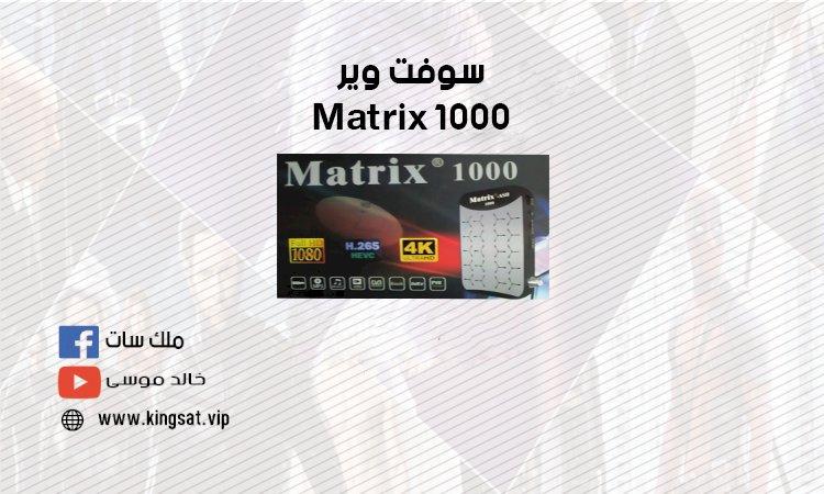 سوفت وير matrix 1000 hd