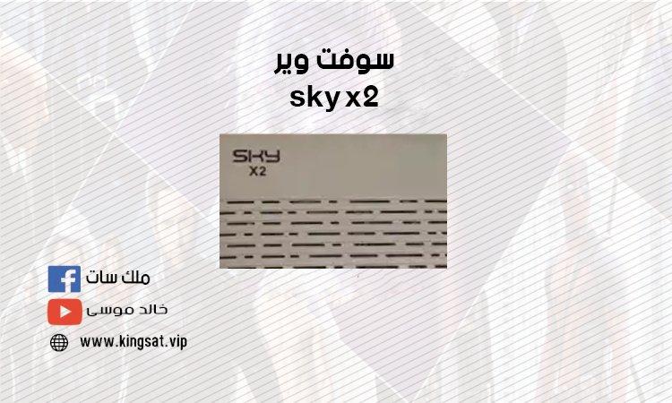 سوفت وير sky x2