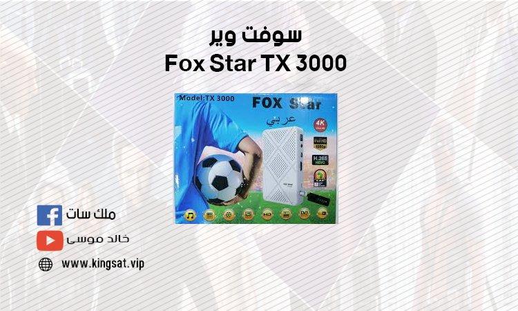 سوفت وير Fox Star TX 3000