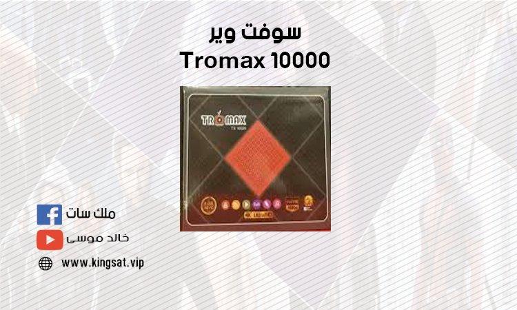سوفت وير Tromax 10000