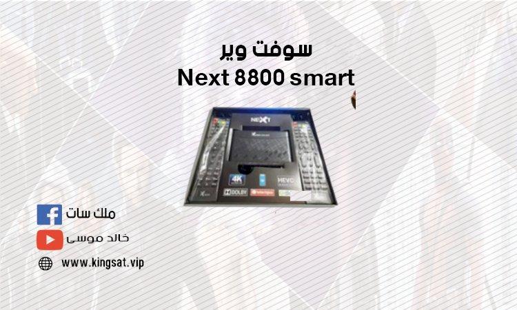 سوفت وير Next 8800 smart