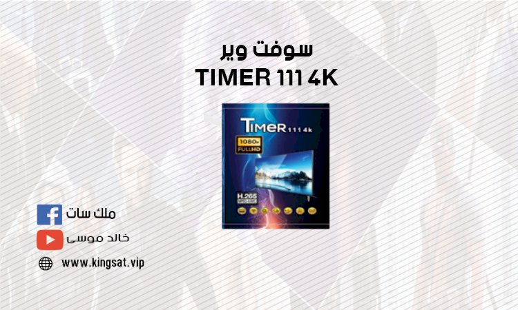 سوفت وير  TIMER 111 4K