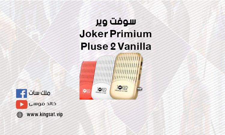 سوفت وير Joker Primium Pluse 2 Vanilla