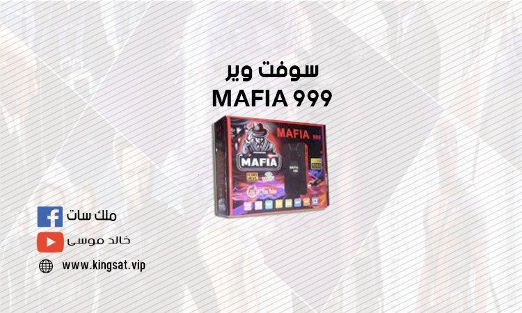سوفت وير MAFIA 999