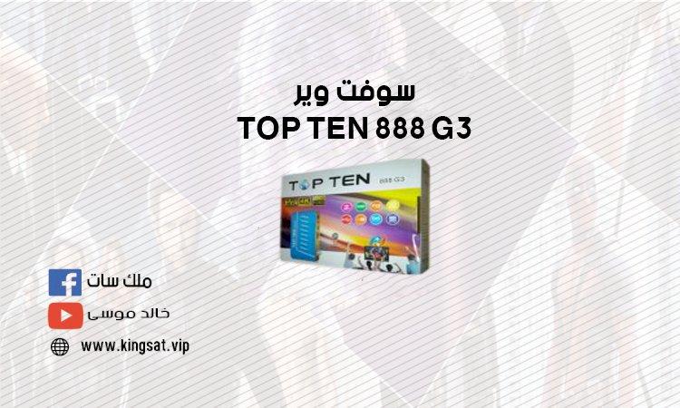 سوفت وير TOP TEN 888 G3
