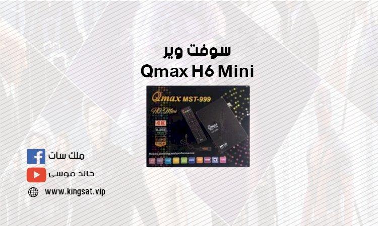 سوفت وير Qmax H6 Mini