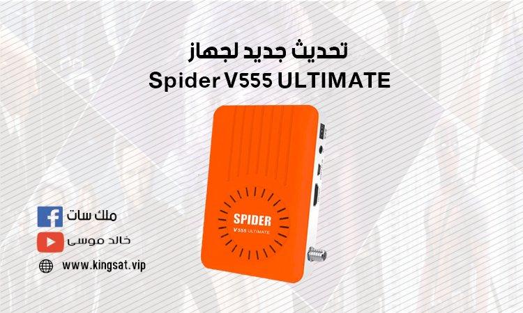 تحديث جديد لجهاز Spider V555 ULTIMATE