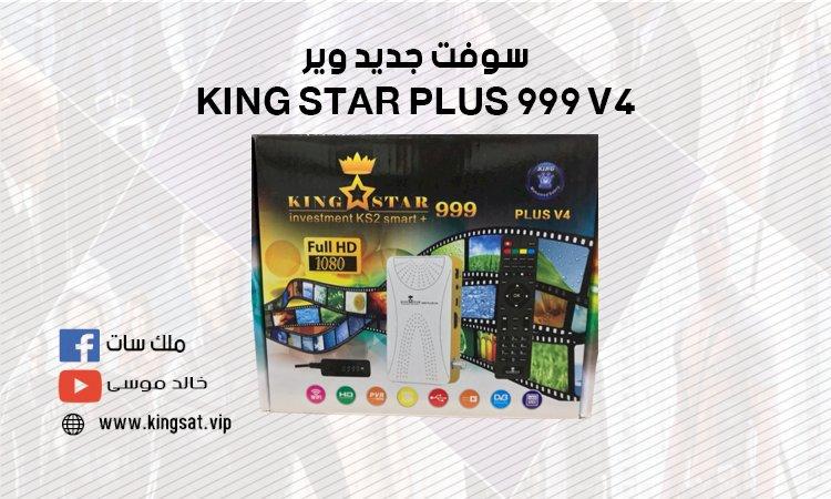 سوفت جديد وير KING STAR PLUS 999 V4