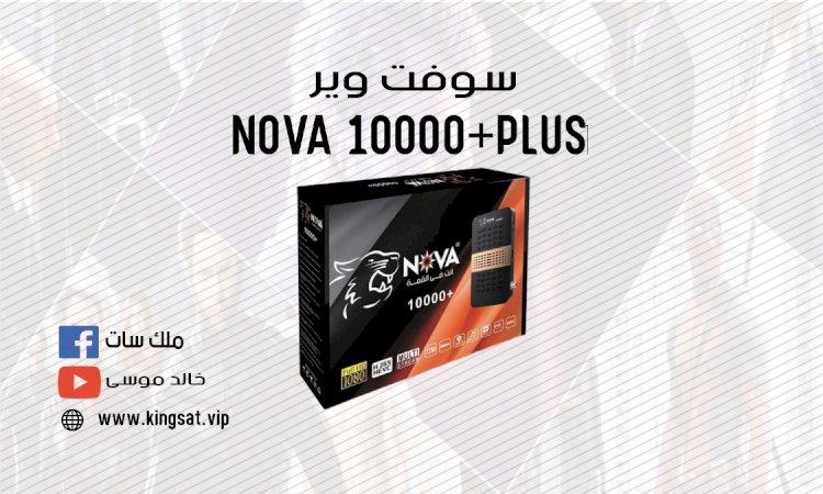 سوفت وير NOVA 10000+ PLUS