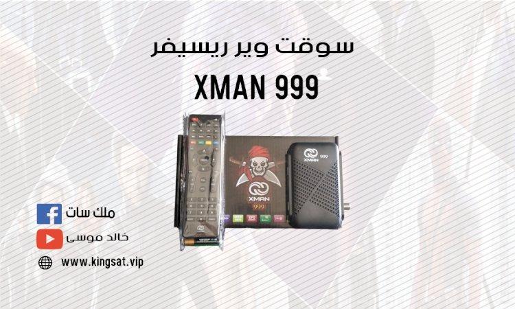 سوفت XMAN 999