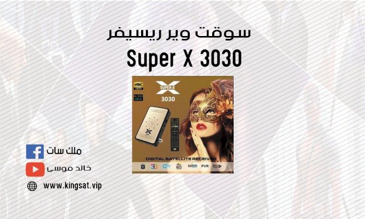 سوفت وير Super-X 3030