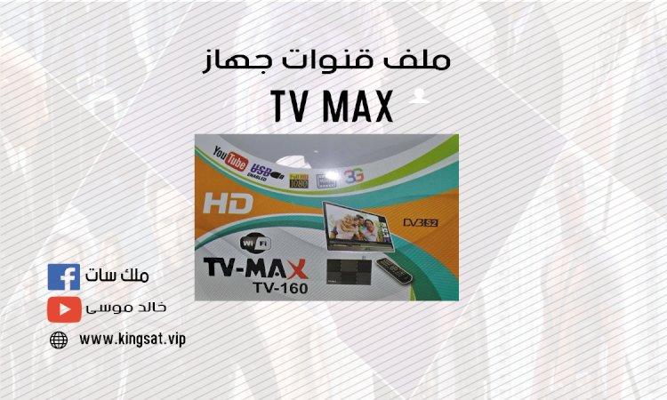ملف قنوات جهاز TV MAX
