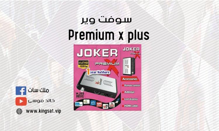 سوفت وير Joker Premium x plus