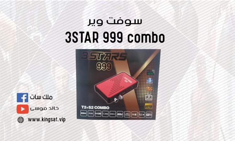 سوفت جديد 3STARS999 combo