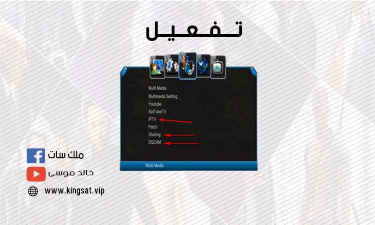 تـــفــعــيــل DQCAM Sharing IPTV