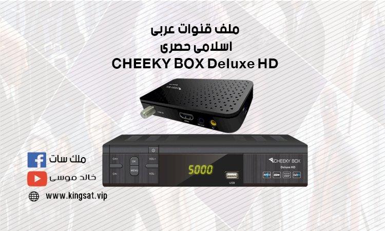 ملف قنوات عربى اسلامى حصرى CHEEKY BOX Deluxe HD