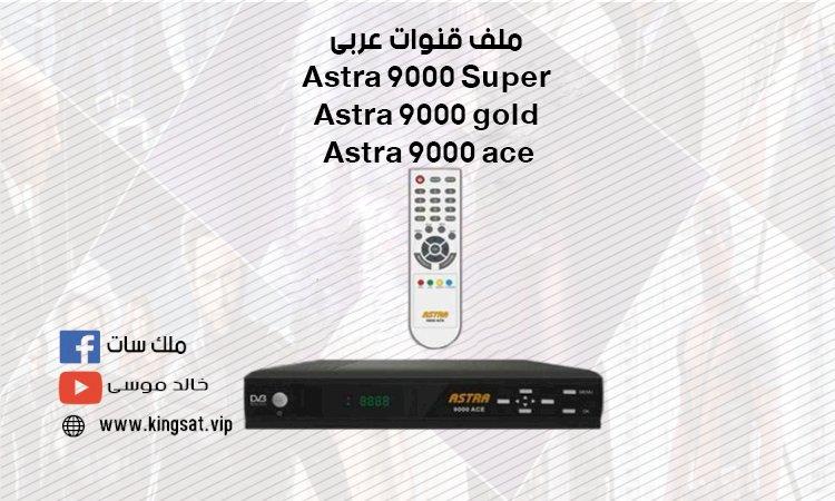 ملف قنوات عربى استرا Astra 9000 ace