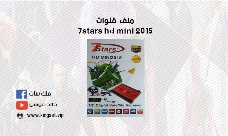 ملف  قنوات 7stars hd mini 2015