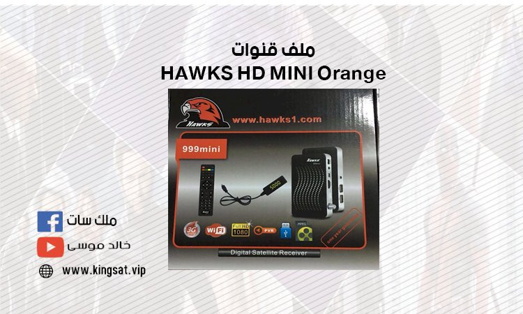 ملفات قنوات  لـــ HAWKS HD MINI Orange