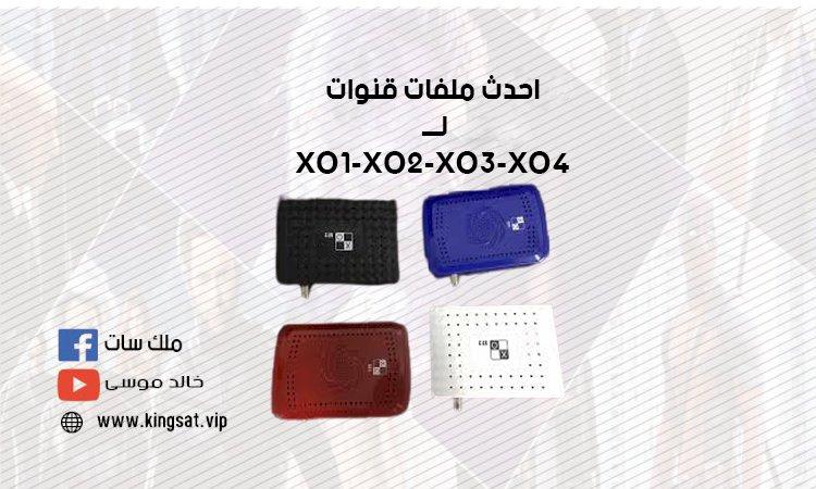 احدث ملفات قنوات- لـــ XO1-XO2-XO3-XO4