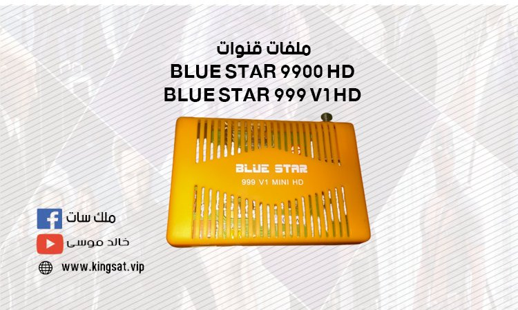 ملفات قنوات BLUE STAR 9900 HD MINI-BLUE STAR 999 V1 MINI HD