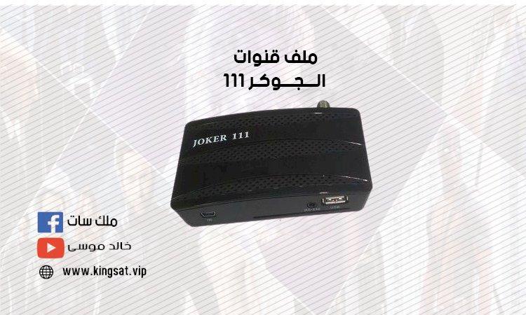 احـدث مـلـفـات قــنـوات لـرسـيفــر الـجـوكـر111
