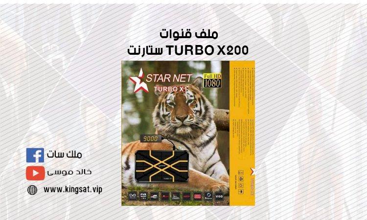 ملف قنوات ستارنت TURBO X200