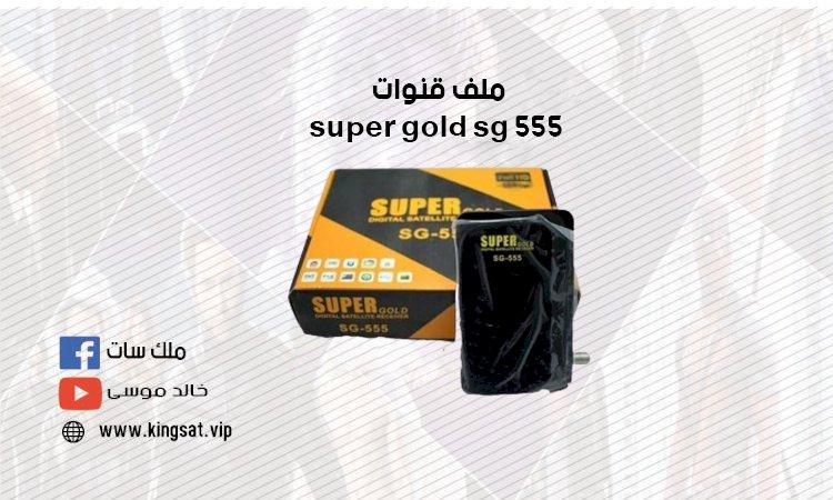 ملف قنوات super gold sg 555