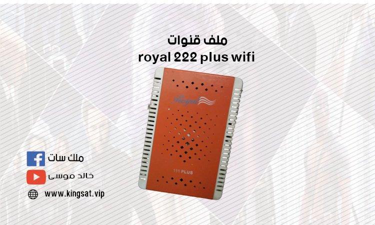 ملف قنوات royal 222 plus wifi