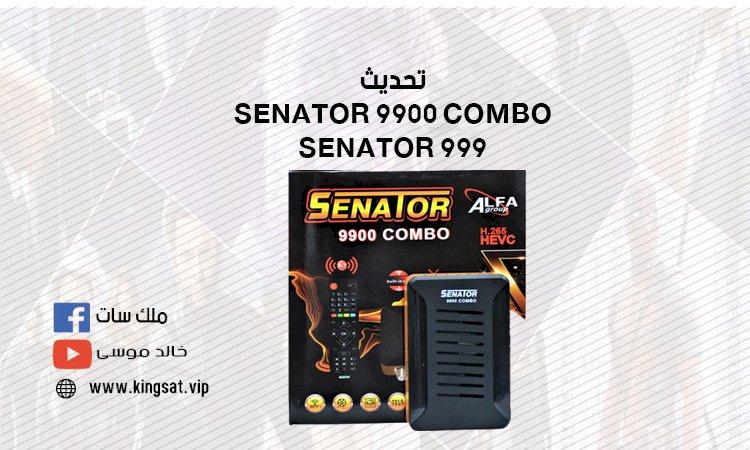 تحديث سيناتور SENATOR 9900 COMBO