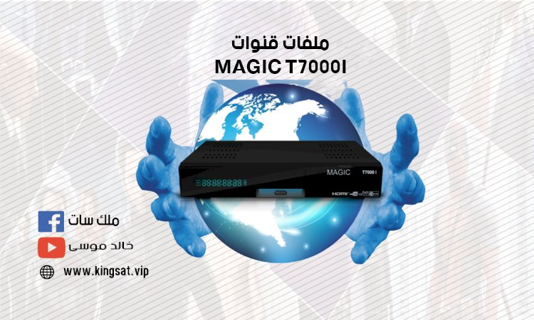 ملف قنوات MAGIC T7000I