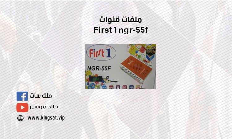 ملف قنوات  First 1 ngr-55f