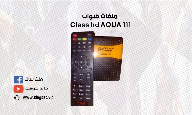ملف قنوات ريسفير Class hd AQUA 111