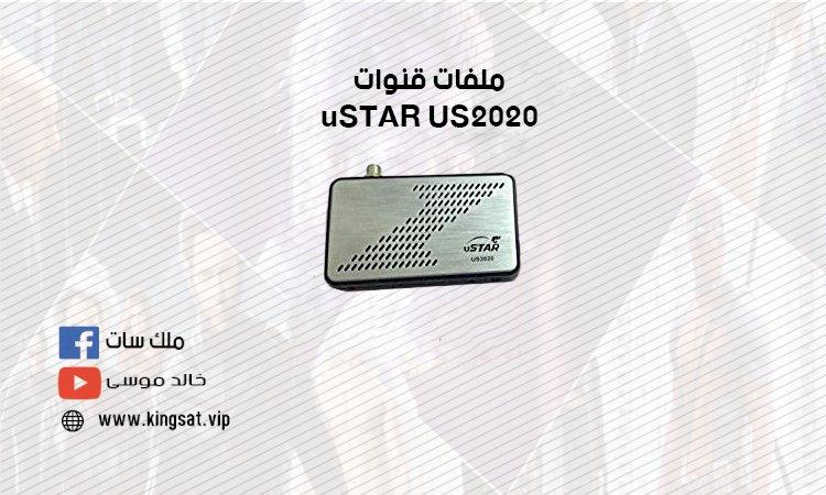 ملف قنوات  uSTAR US2020