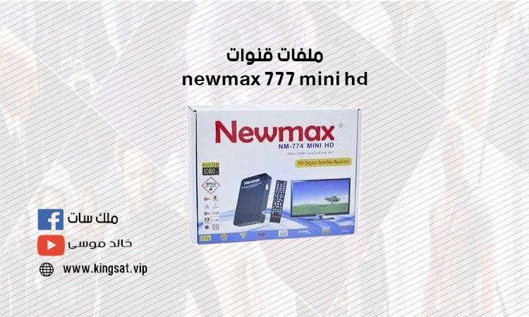 ملف قنوات newmax 777 mini hd