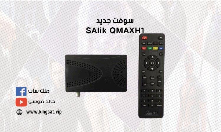 سوفت جديد Salik-H1+ mini+h3 mini+ SAlik+QMAXH1
