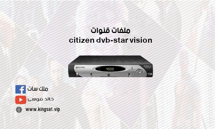 ملفات قنوات citizen dvb-star vision 5200-5100-5300-5400 ultra