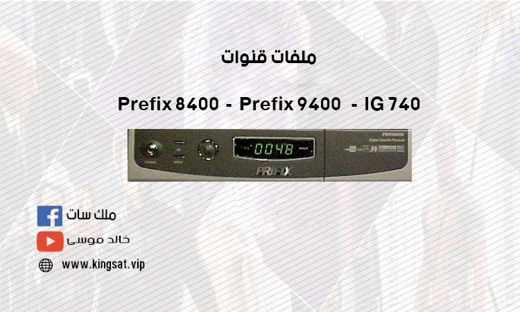 ملفات Prefix 8400 - Prefix 9400 - LG 740 - Dream 2100