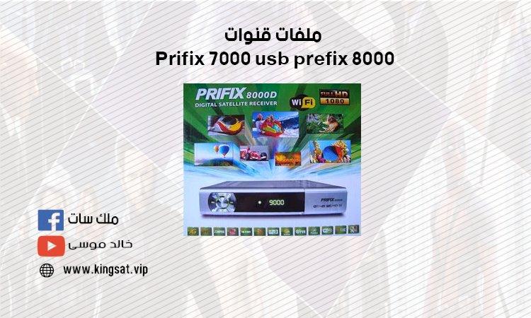 ملفات قنوات Prifix 7000 usb prefix 8000 الكبير الفضى