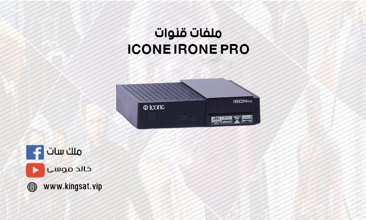 ملف قنوات  ICONE IRONE PRO