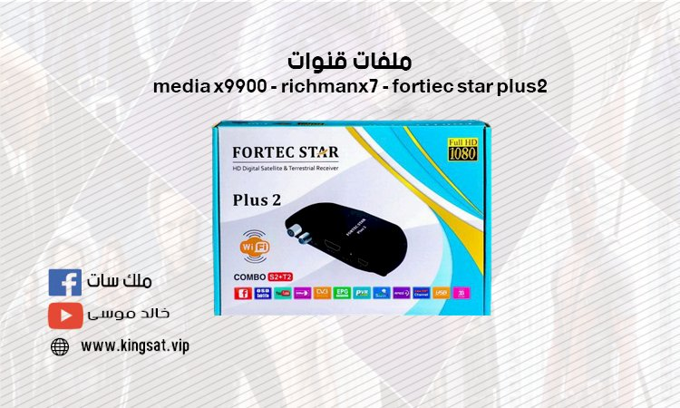 ملف قنوات media x9900وrichmanx7وfortiec star plus2