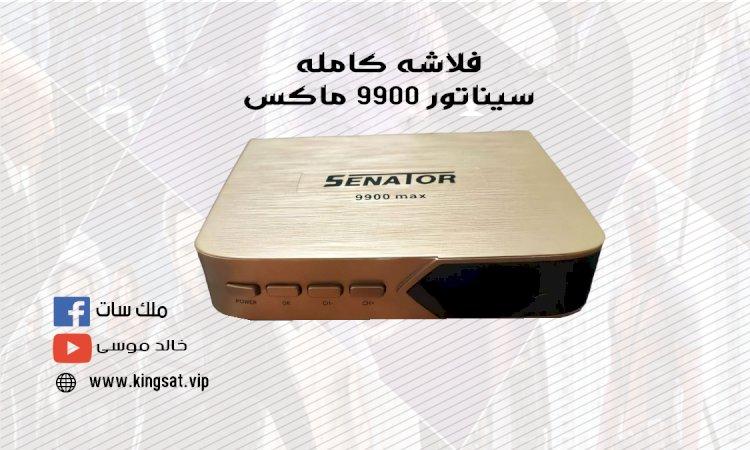 فلاشه كامله سيناتور 9900 ماكس