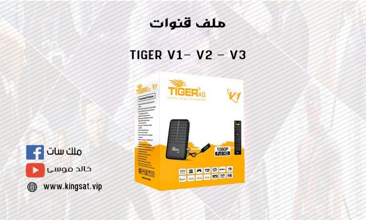 ملفات قنوات TIGER V1- V2 - V3