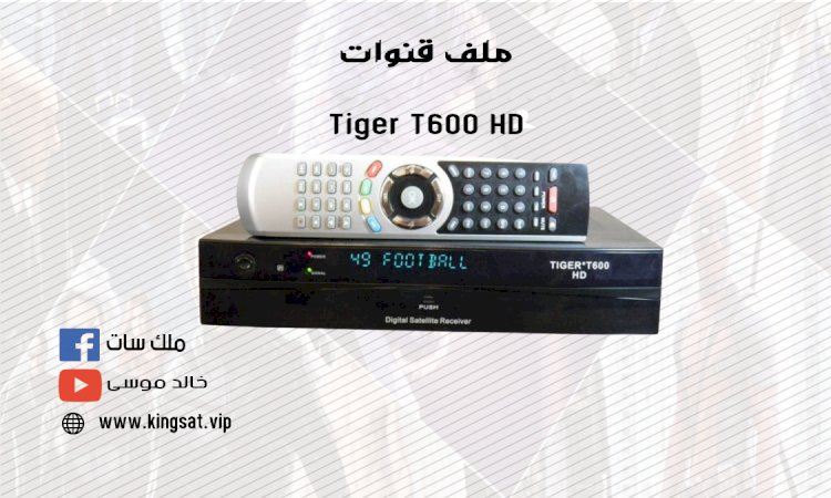 احدث ملف قنوات تايجر t600 HD