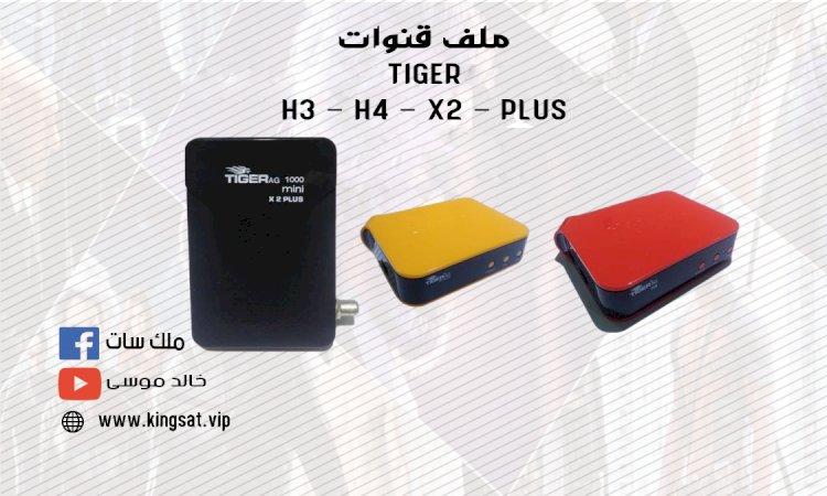ملف قنوات TIGER H3 PLUS