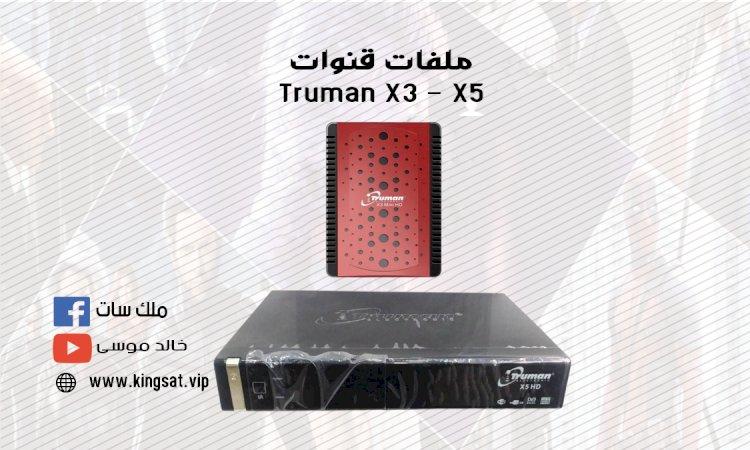 ملفات قنوات تـــرومــان X3 و X5