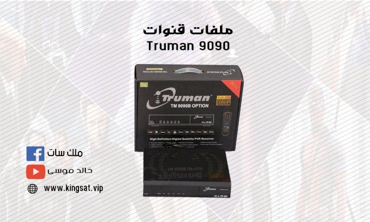 ملف قنوات ترومان 9090